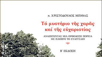 ΕΞΩΦΥΛΛΟ ΧΑΡΑ ΕΥΧΑΡΙΣΤΙΑ resized
